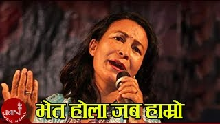 Bhet Hola Jaba Hamro By Kunti Moktan