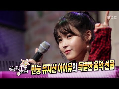 Section TV, IU #18, 아이유 20140202