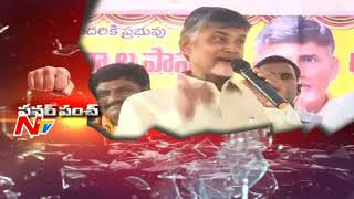 Nandyal By-Election: Chandrababu slams Jagan - Power Punch..