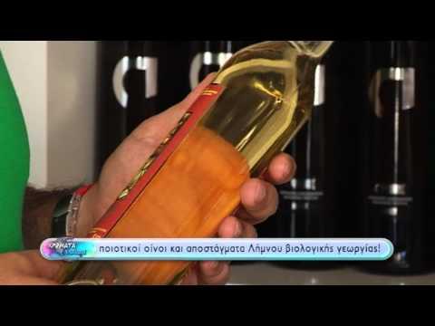 Χρώματα Ελλάδας - Ποιοτικοί Οίνοι Limnos Organic Wines