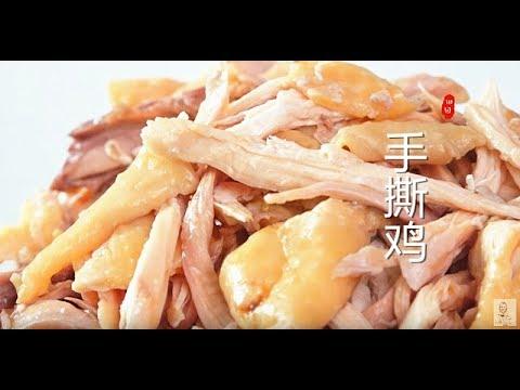 电饭煲【手撕鸡】嫩滑多汁 要葱姜味还是麻辣味?