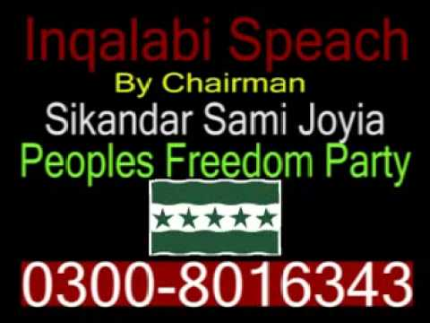 Inqlabi speach by chairman Peoples freedom party sikandar sami joyia
