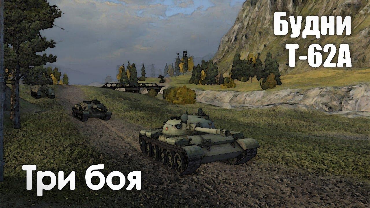 World of Gleborg. Будни Т-62А.