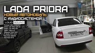 Новая LADA PRIORA + Новая Аудиосистема LOUD SOUND. Loud Sound Автозвук.