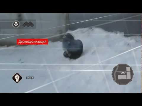 Assassin's Creed | Паркур глазами школьников
