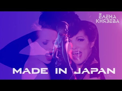 ЕЛЕНА КНЯЗЕВА Made In Japan ft. Ysa Ferrer