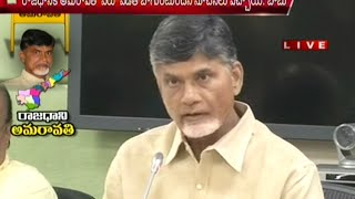 Chandrababu Official Statement on Amaravathi Name for AP Capital