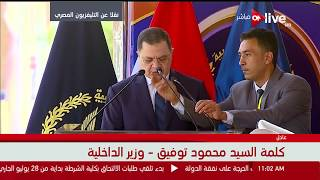 كلمة وزير الداخلية خلال الاحتف...