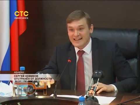 Сергей Новиков отстранён от должности