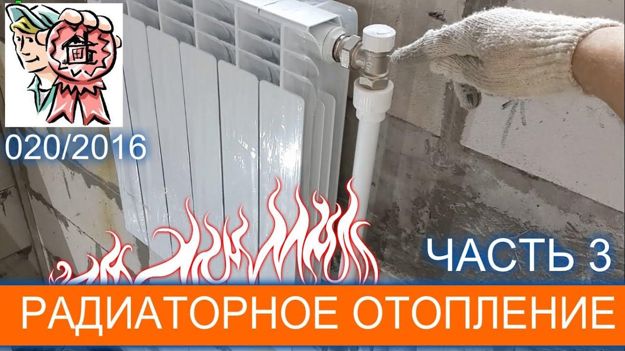 Как самому сделать радиатор отопления