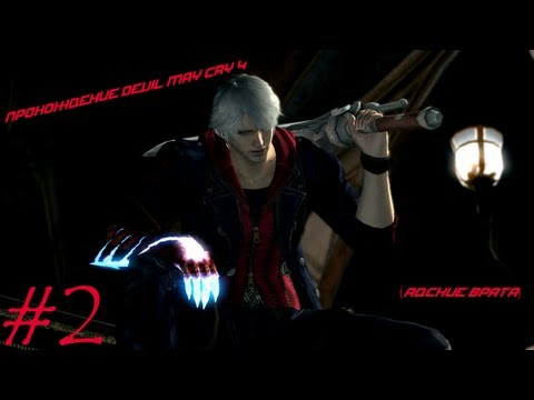 2 миссия прохождения Devil May Cry 4.