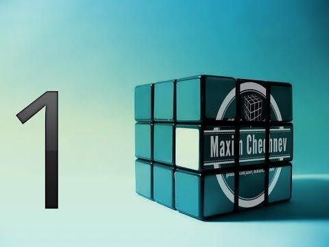 Очень простой способ собрать кубик Рубика. 1-й этап. Максим Чечнев
