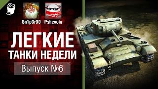 Легкие танки недели - Выпуск №6 - от Sn1p3r90 и Pshevoin