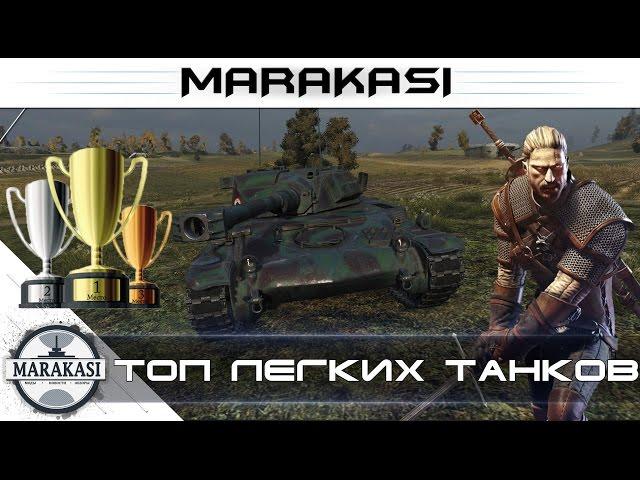 Гайд по танкам Т21, АМХ 12т, М24 Чаффи, АМХ Елка, Т37 от Marakasi wot в WoT (0.9.8)