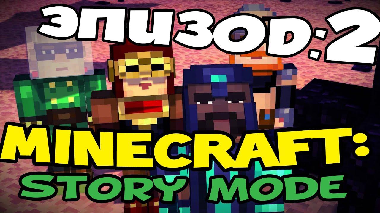 Игра Minecraft Stosy Mod бесплатно, играть в Майнкрафт ...