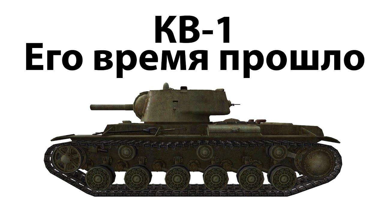КВ-1 - Его время прошло
