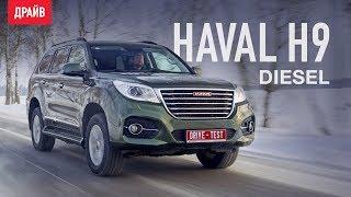Haval H9 Diesel тест-драйв с Никитой Гудковым. Видео Тесты Драйв Ру.