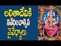 లలితాదేవికి నివేదించాల్సిన నైవేధ్యాలు || #SharanNavaratri || Dharma Sandehalu || Bhakthi TV