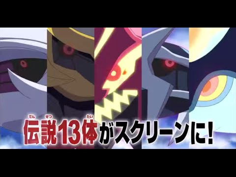 New Pokemon The Movie 18 Hoopa And The Clash Of Ages Trailer Reaction And Review