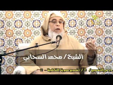 درس التفسير / 8 / تفسير سورة الغاشية - 2