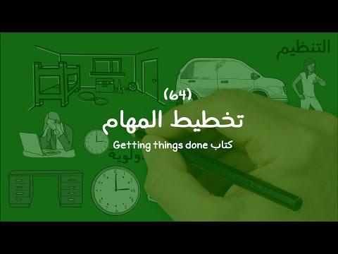 تخطيط المهام وتنظيم الوقت بطريقة GTD – مراجعة كرتونية لكتاب Getting things done