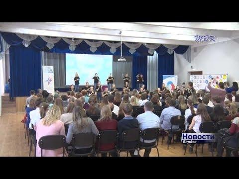 Готовые помогать. Форум лидеров и волонтеров прошел в Бердске