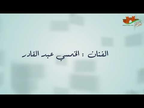 الفنان عبد القادر الخمسي