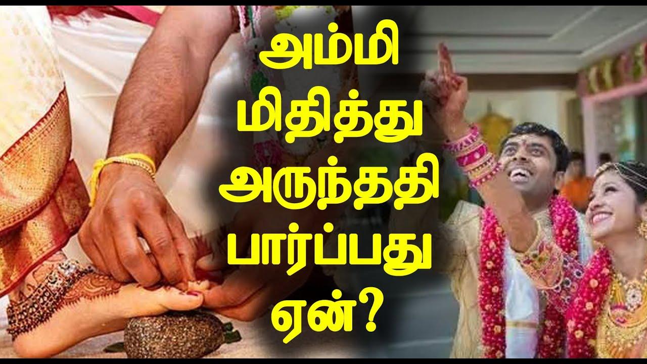 அம்மி மிதித்து அருந்ததி பார்ப்பது ஏன்? | Ammi mithithu arundhati parthu in the Hindu marriage
