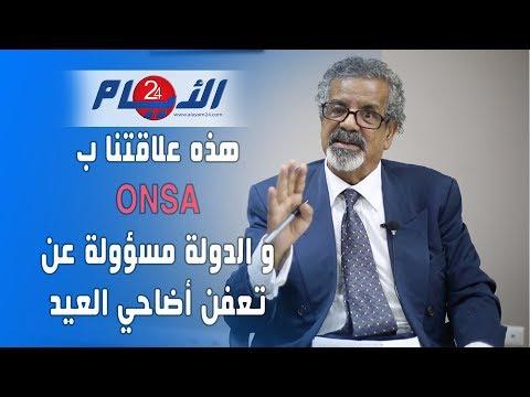 أحمد بيوض ل الأيام24: الدولة هي المسؤولة عن تعفن لحوم أضاحي العيد
