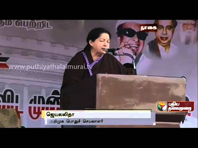 Chief Minister Jayalalitha's election speech at Nagapattinam
