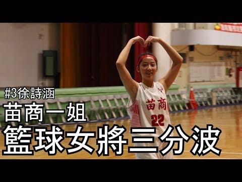 【籃球女將三分波(第二季)】EP-3 苗商一姐,徐詩涵。