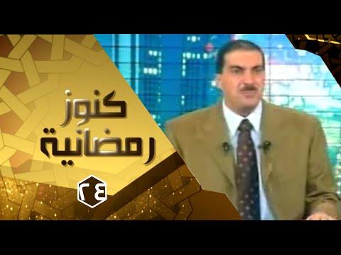 برنامج كنوز رمضانية - الاخلاص - الحلقة 24