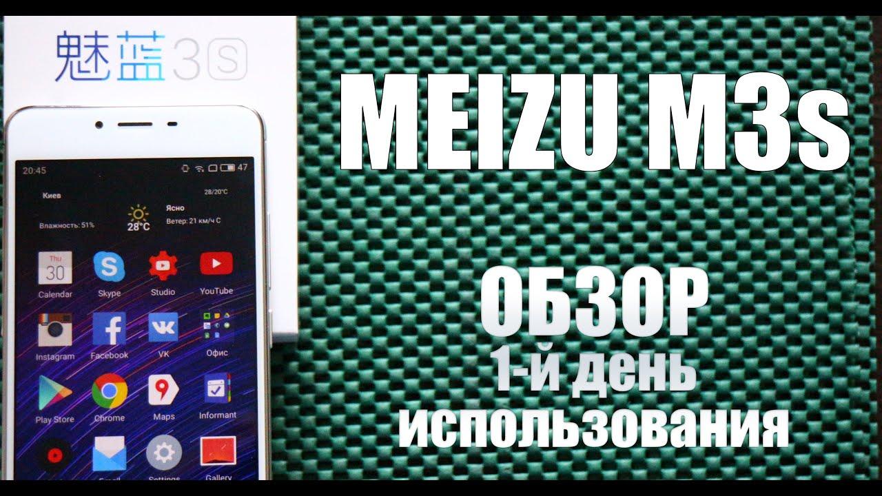 телефон мейзу м3 инструкция по применению