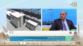 رئيس هيئة التنمية الصناعية يوضح التسهيلات