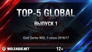 Top-5 Global WGL Сезон II 2016/17. Выпуск 1.