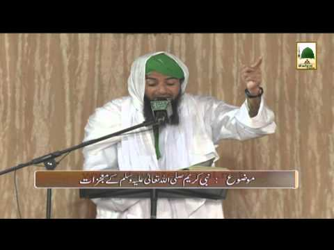 Islamic Speech - Nabi Kareem Ke Mojzat - Aamir Attari Al Madani