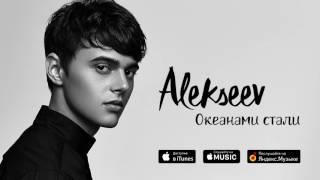 Alekseev - Океанами стали (AUDIO) Скачать клип, смотреть клип, скачать песню