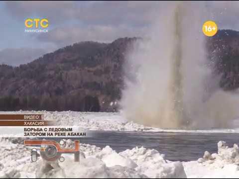 Борьба с ледовым затором на реке Абакан