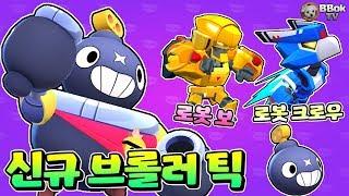 [공식 정보] 신규 브롤러 *틱* !!! 신규 로봇 스킨!!! 전부 공개 합니다!!! | 브롤스타즈