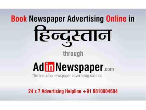 Best Newspaper ad Agecy In India