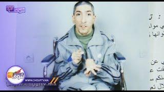 مواطن يعاني الإعاقة: أنا فقير ومحامية خذات ليا رزقي..    |   حالة خاصة