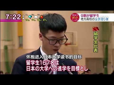 罕见 日本一高中开学典礼集体高唱中国国歌(视频)