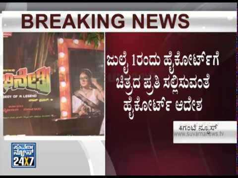 Court gives permission to complete shooting of Abhinetri Pooja Gandhi film - News bulletin 23 Jun 14