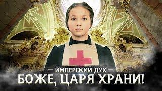Варя Стрижак - Имперский Дух, или Боже Царя Храни!