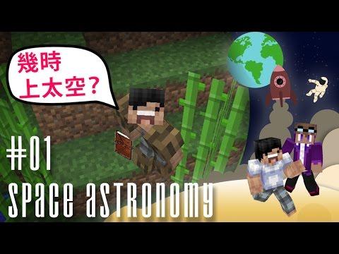 【Minecraft】Space Astronomy 天文太空冒險 模組生存 #01 - 要斬幾多顆樹先夠起火箭?
