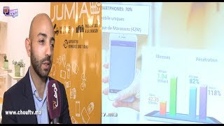 دراسة جديدة..شوفو شحال ديال المغاربة كيشريو الهواتف من Jumia   |   مال و أعمال