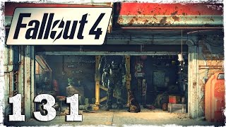 Fallout 4. #131: Ученица.