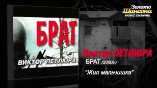 Виктор Петлюра - Жил мальчик