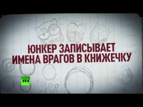 «Маленький Морис» Юнкера: Глава Еврокомиссии ведет учет своих обидчиков