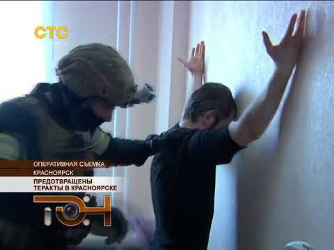 Предотвращены теракты в Красноярске